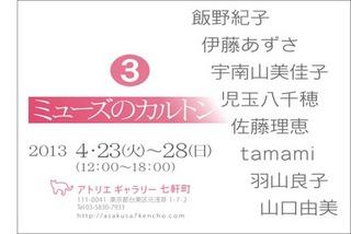 2013-4ミューズ展はがき.jpg