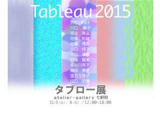 2015Tableau展-はがき0.jpg