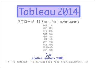 *2014-11tablo-はがき0.jpg