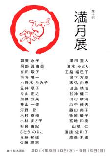 *2014-9満月展.jpg