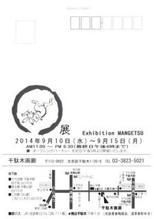 *2014-9満月展 1.jpg