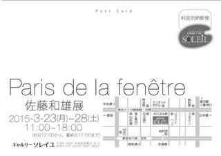 *Parisはがき.jpg
