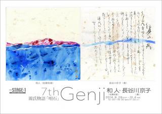 *genji-akasi01.jpg