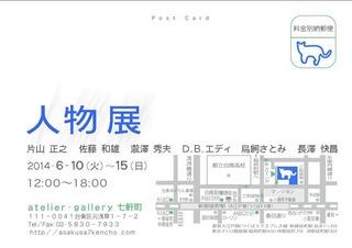 人物展2*.jpg